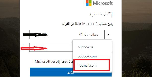 خطوات عمل بريد الكتروني عربي على الهوتميل