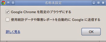 linuxBean設定ウィザードでGoogle Chromeをインストール後Chromeを起動すると「Google Chrome を既定のブラウザにする」かを聞かれます。