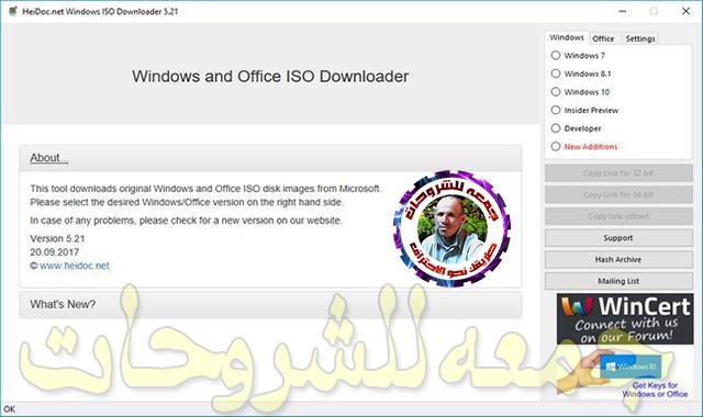برنامج تحميل الويندوز والاوفيس من ميكروسوفت  Microsoft Windows and Office ISO Download Tool