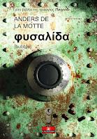 http://www.culture21century.gr/2016/10/gnwrizontas-ton-anders-de-la-motte-kai-th-seira-game-trilogy.html