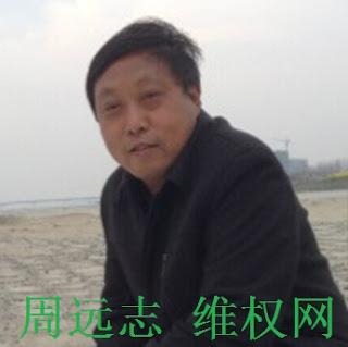 """独立中文笔会会员湖北荆门周远志被以""""织非法聚集罪""""刑事拘留(图)"""