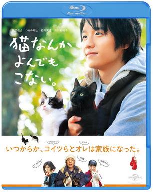 [MOVIES] 猫なんかよんでもこない。/ Neko Nanka Yondemo Konai