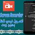 تطبيق تصوير وتسجيل الشاشة  Screen Recorder بدون روت