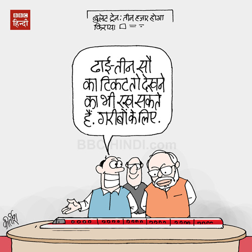 bullet train, narendra modi cartoon, indian railways, cartoons on politics, indian political cartoon, cartoonist kirtish bhatt, election 2019 cartoon
