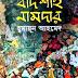 Badshah Namdar by Humayun Ahmed - Bangla EPUB, Mobi, PDF, EBooks