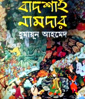 Badshah Namdar by Humayun Ahmed - Bangla EPUB, Mobi, PDF, EBooks