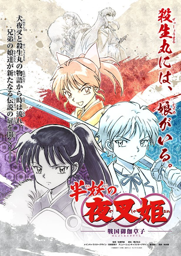 Hanyou no Yashahime: Sengoku Otogizoushi