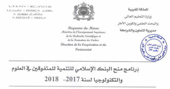 برنامج منح البنك الإسلامي للتنمية للمتفوقين في العلوم والتكنولوجيا لسنة 2017 - 2018، آخر أجل للترشيح هو 27 يناير 2017