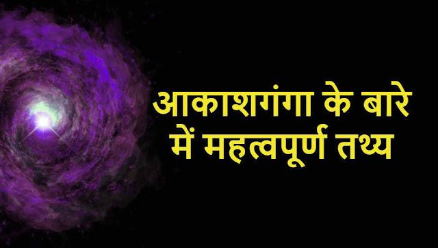 आकाशगंगा के बारे में महत्वपूर्ण तथ्य - Important Facts About The Galaxy in Hindi