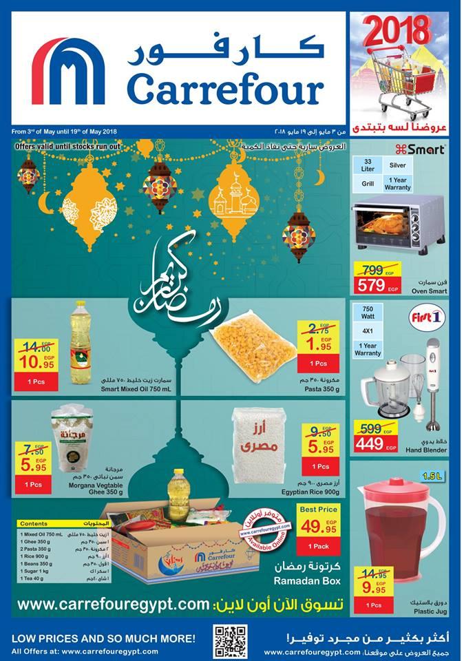 عروض كارفور بمناسبة رمضان