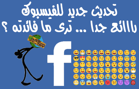 تحديث جديد للفيسبوك أكثر من رااااائع وغير معروف الفائدة - إيموشن ورموز تعبيرية فى الرسائل - Facebook messages Emotions
