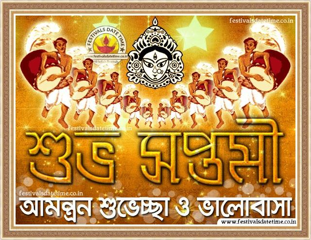 Saptami Durga Puja Bengali Wallpaper Free Download, Subho Saptami Wallpaper
