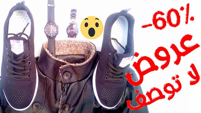 حذاء رياضي ساعة و سترة من موقع Dresslily