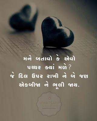 Lovable Gujarati Status   Sad Gujarati Status   Cute Gujarati Status   One Liner Gujarati Status   Two Liners Gujarati Status   Attitude Status in Gujarati   Gujarati Quotes   Good Morning Gujarati Quotes   gujarati status