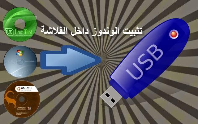 نسخ اي ويندوز أو لينكس او اي نظام تشغيل على فلاشة usb
