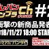 Gundam Base Tokyo to Announce New Premium Bandai Products