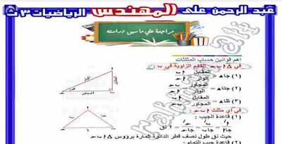 مراجعة تفاضل وتكامل للصف الثالث الثانوى للاستاذ عبدالرحمن على