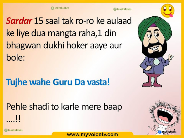 Urdu Joke – #Sarda funny like and share ☺