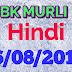 BK murli today 16/08/2018 (Hindi) Brahma Kumaris Murli प्रातः मुरली Om Shanti.Shiv baba ke Mahavakya