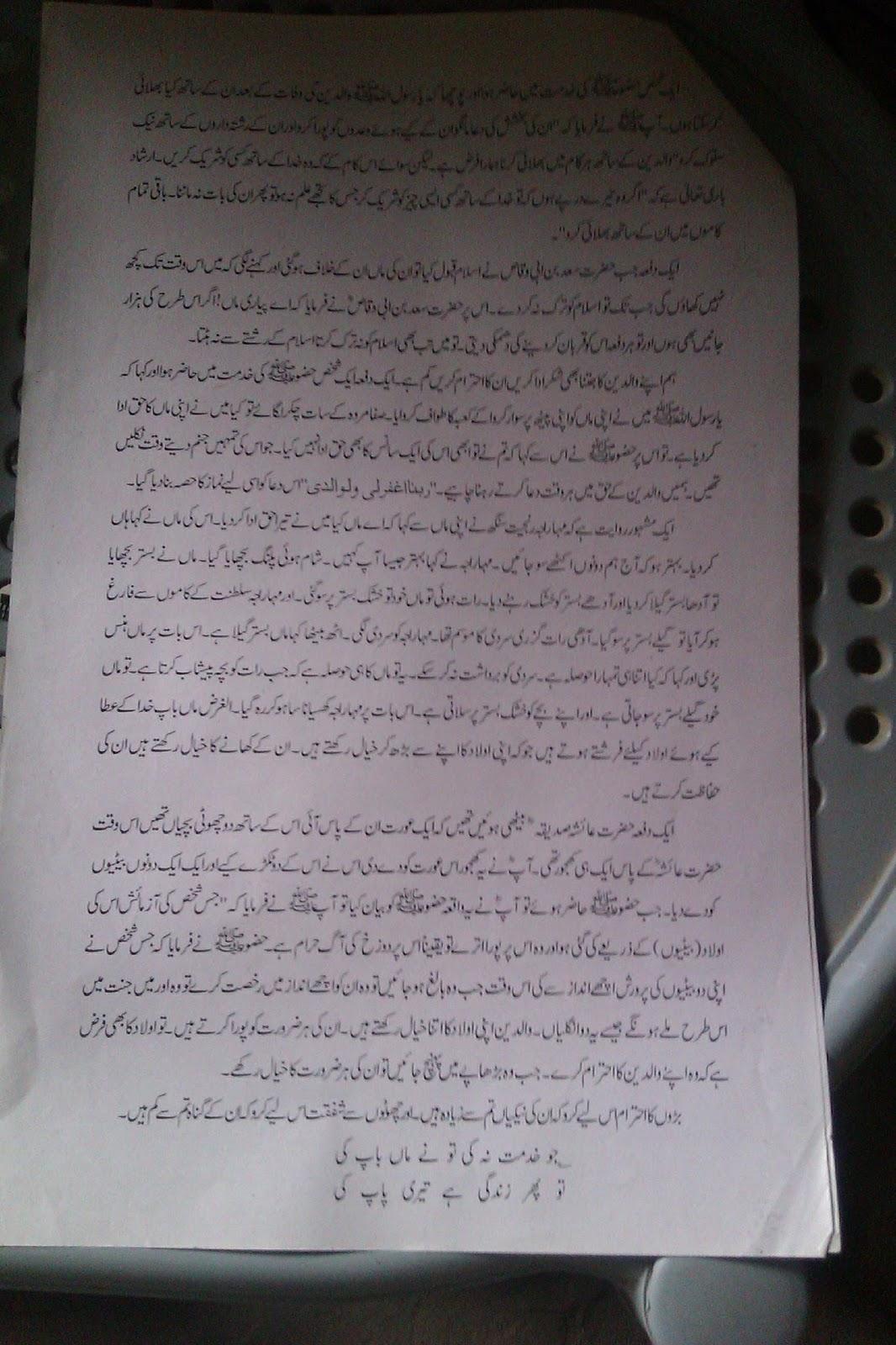 Waldain ka ehtram in urdu essay mehnat -