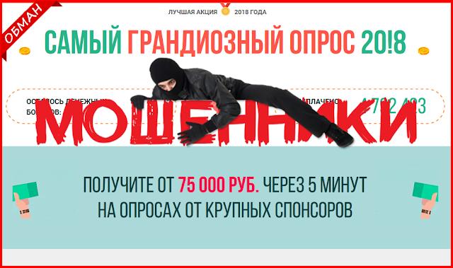 [Лохотрон] 0e2.ru какие отзывы, платит или развод? Самый грандиозный обман