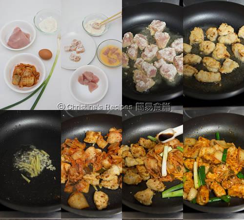 泡菜炒雞塊 Kimchi Chicken Stir Fry Procedures