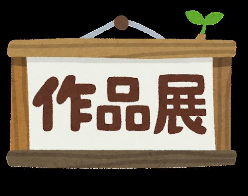 「作品展」のイラスト文字