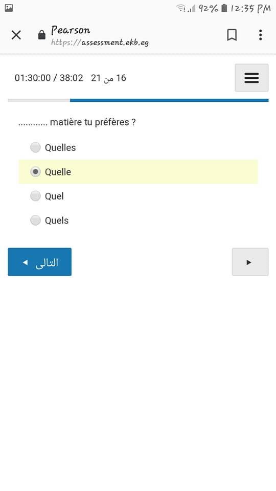 امتحان اللغة الفرنسية الالكتروني للصف الاول الثانوي 16