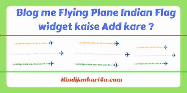 Blog me Flying Plane India Flag widget kaise Add kare
