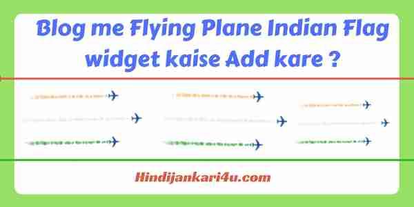 Blog me Flying Plane India Flag widget kaise Add kare