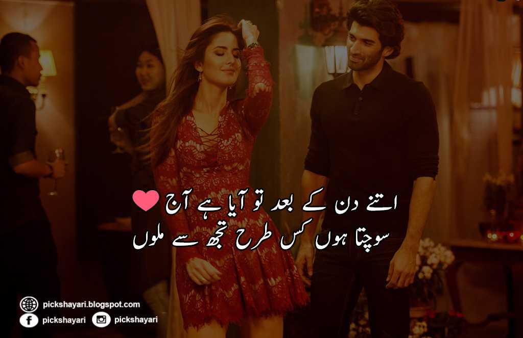 Welcome Poetry in Urdu - Urdu Poetry   Love   Shayari