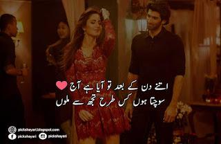 Welcome Poetry in Urdu