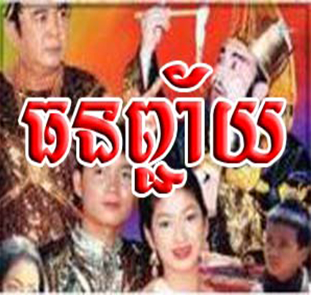 Khmer Movie - Thoun Chey - Khmer Movie dubbed videos