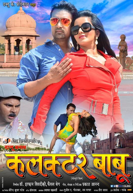 Raju Banal Collector Babu - Bhojpuri Movie Star casts, News, Wallpapers, Songs & Videos