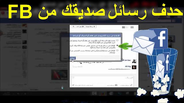 طريقة حذف رسائلك من حساب صديقك على الفيسبوك بسهولة