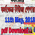 Karmakshetra Newspaper 11th May, 2018 pdf Download | Weekly Karmakshetra Newspaper Download