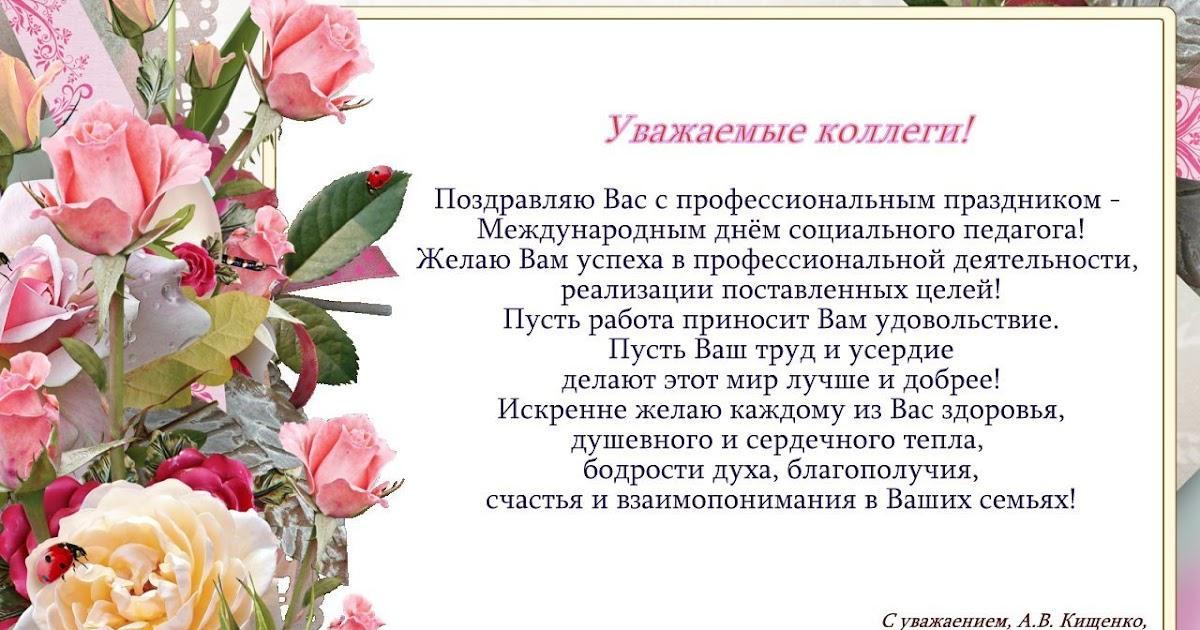 открытки к дню соц педагога личный тренер певицы