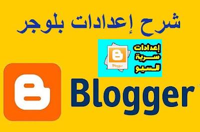 بلوجر,الربح من بلوجر,مدونة بلوجر,اعدادات,انشاء مدونة بلوجر,اعدادات بلوجر,الربح من الانترنت,دورة بلوجر,مدونة,اعدادات مدونة بلوجر,إعدادات مدونة بلوجر,إعدادات مدونة بلوجر,قوالب بلوجر,بلوجر 2019,ضبط اعدادات بلوجر,شرح اعدادات مدونة بلوجر,شرح