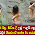Girls Unusual Activity in Tissa Wewa