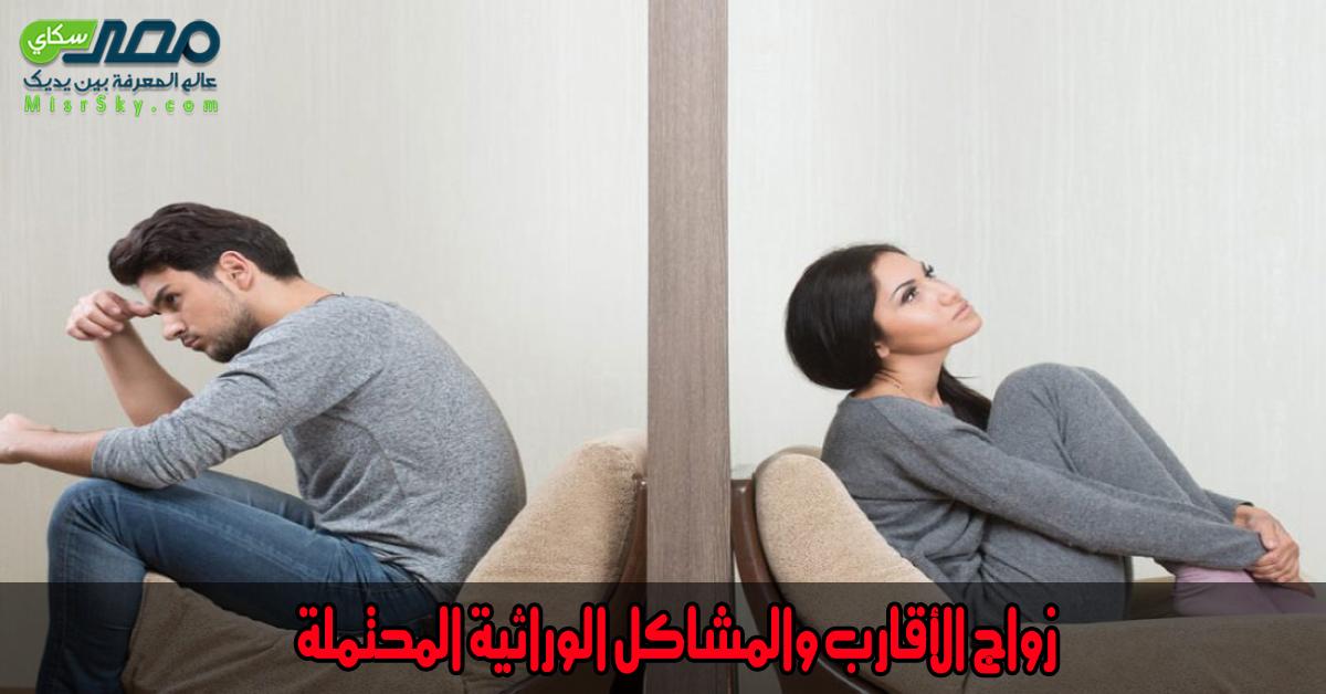 زواج الأقارب والمشاكل الوراثية المحتملة