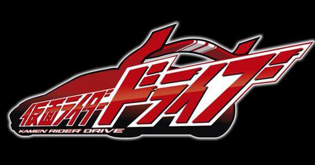 Kamen Rider Drive: April & June Toy Catalog Rumors - JEFusion
