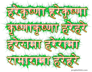 Hare Rama Hare Krishna Mantra Image in Hindi