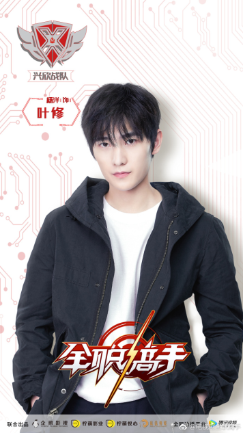 King's Avatar Live Action - Yang Yang as Ye Xiu