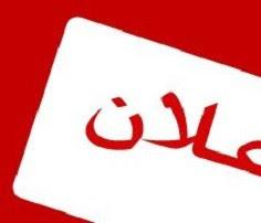 اعلان توظيف بشركة عمومية هامة بالجزائر - الرويبة - وهران - سكيكدة - عنابة -سبتمبر 2017