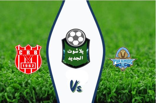 نتيجة مباراة بيراميدز وشباب بلوزداد بتاريخ 14-09-2019 كأس الكونفيدرالية الأفريقية