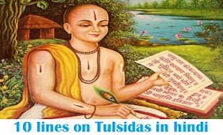 10 lines on Tulsidas in hindi