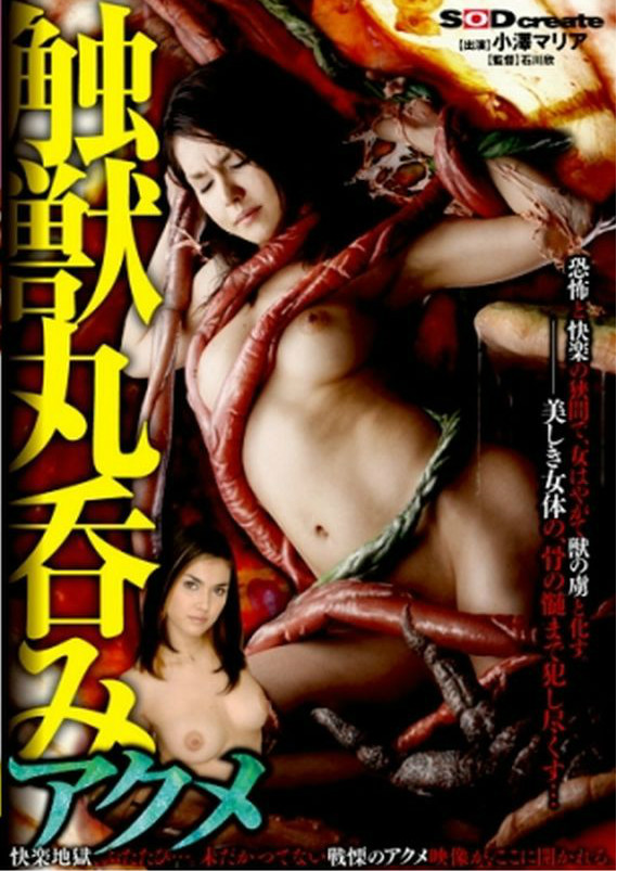 Streaming Japanese Porn Movies - Jav Maria Ozawa -7161