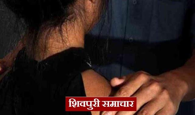 घर में घुसकर आरोपी कर रहा था युवती के साथ गंदी हरकत, पड़ोसी महिला ने देख लिया और.....| KOLARAS, SHIVPURI NEWS