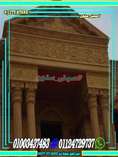 واجهات حجر سيتى ستون مصر