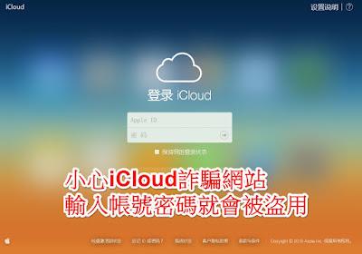 當心 Apple ID 被盜!詐騙 iCloud 網站正在網路竄流 %25E8%259E%25A2%25E5%25B9%2595%25E6%2593%25B7%25E5%258F%2596%25E7%2595%25AB%25E9%259D%25A2_062515_115025_PM